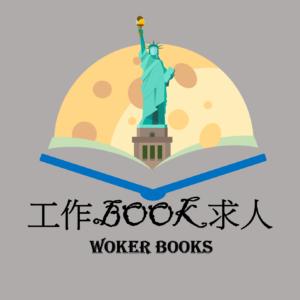 工作BOOK求人
